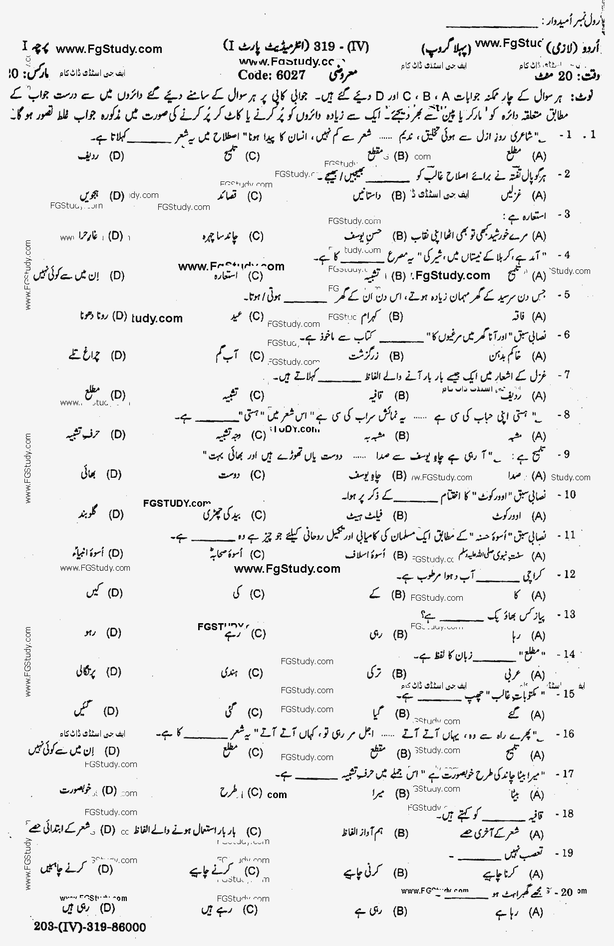 Urdu Objective Group 1 11th Class Past Papers 2019