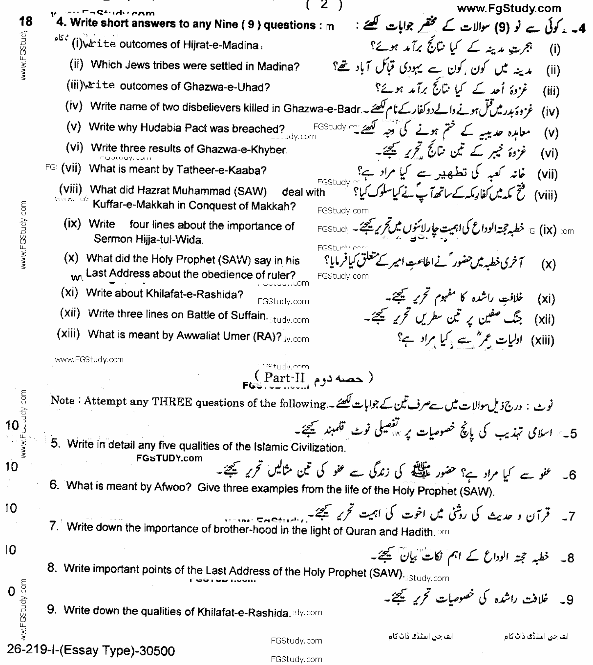 Islamic Studies Elective Lahore Board Subjective Group 1 11th Past Papers 2019
