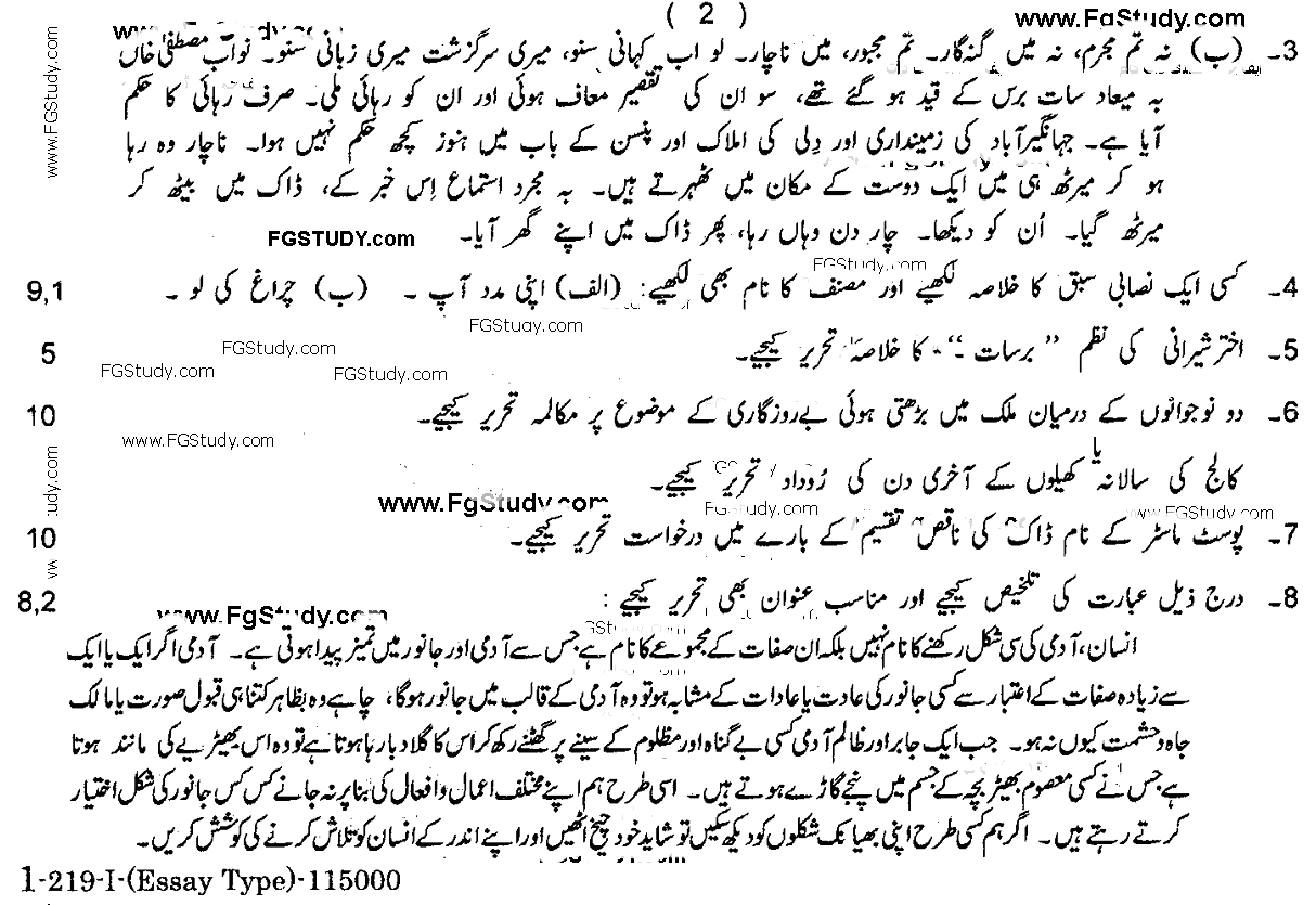 Urdu Compulsory Lahore Board Subjective Group 1 11th Past Papers 2019