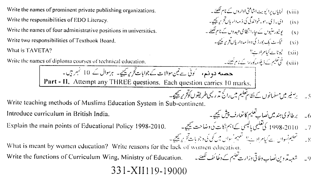 12th Education Papers 2019 Faisalabad Subjective Group 2 page 2