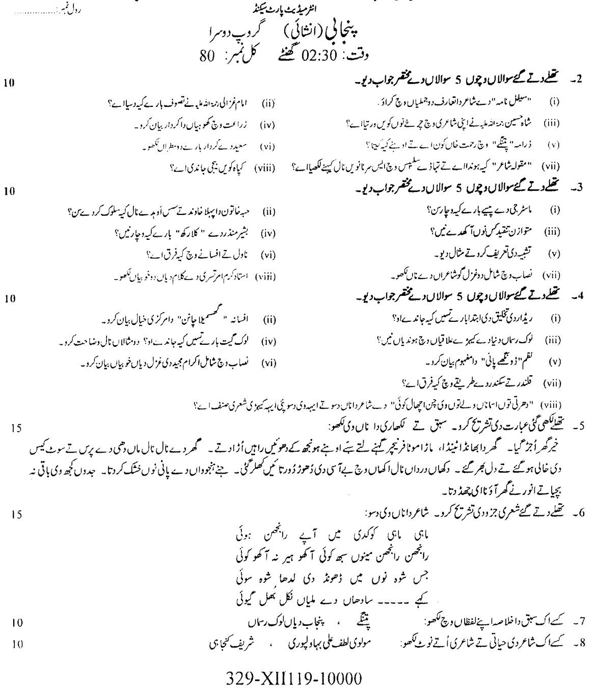 12th Punjabi Papers 2019 Faisalabad Subjective Group 2