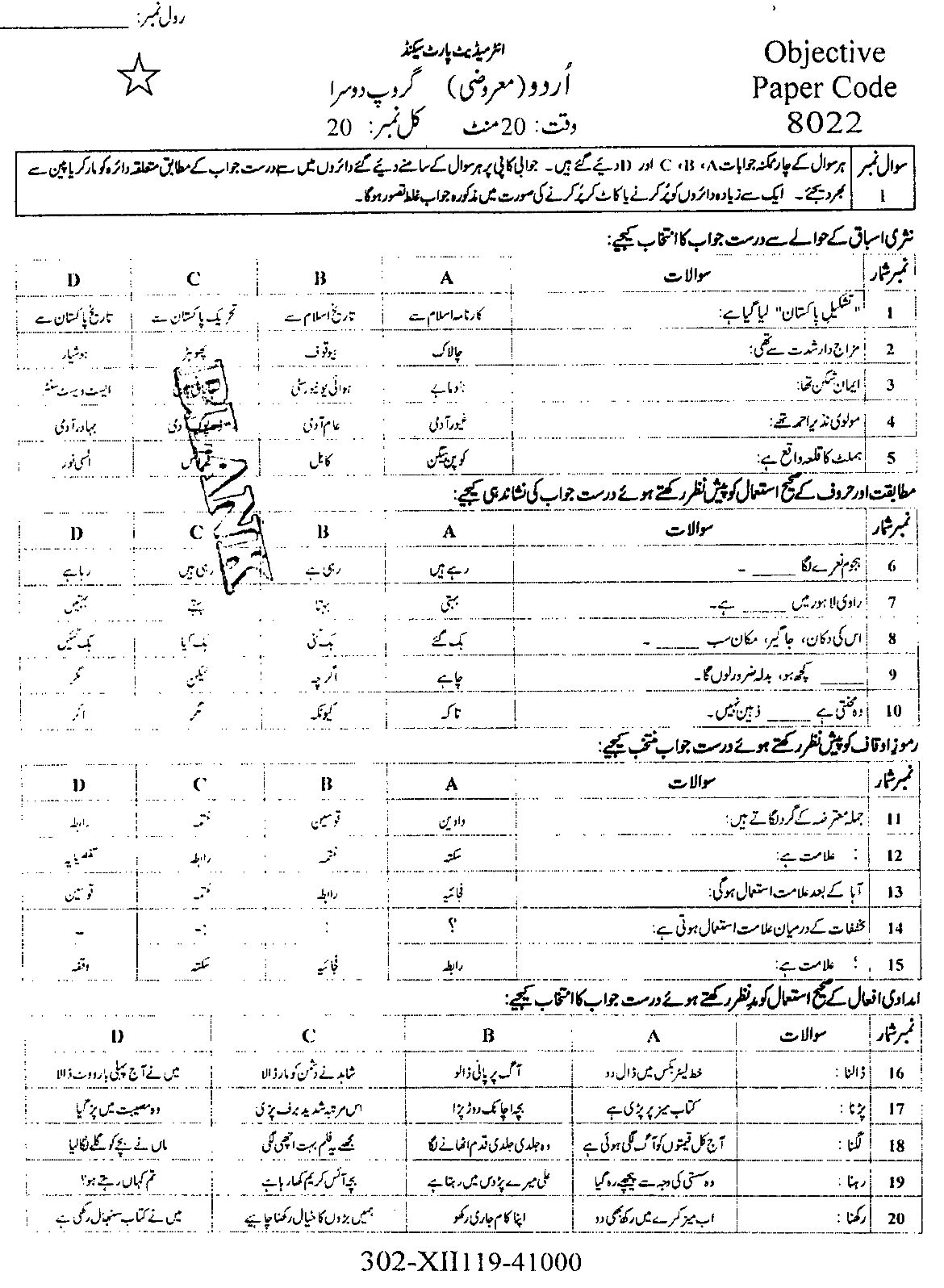 12th Urdu Papers 2019 Faisalabad Objective Group 2