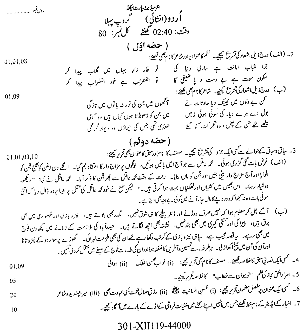 12th Urdu Papers 2019 Faisalabad Subjective Group 1