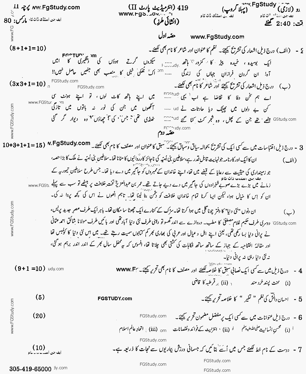 Urdu Subjective Group 1 12th Class Past Papers 2019