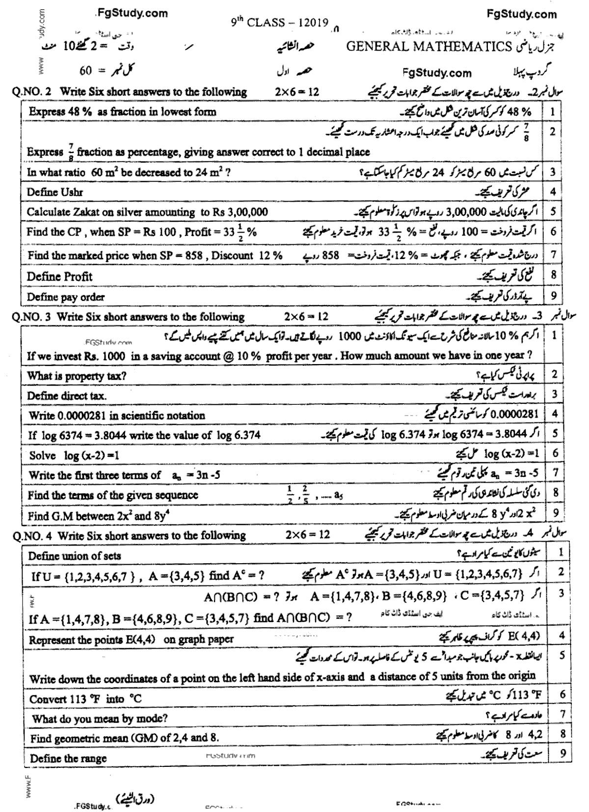 9th Class Gen Maths Past Paper 2019 Group 1 Subjective Dera Ghazi Khan Board