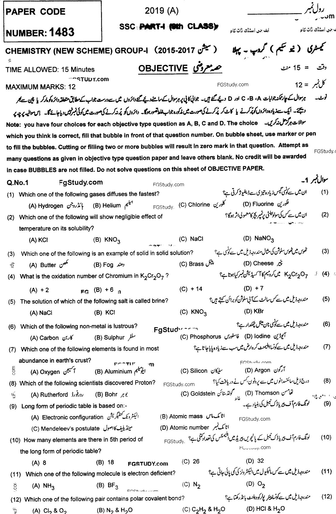 9th Class Chemistry Past Paper 2019 Group 1 Objective Multan Board