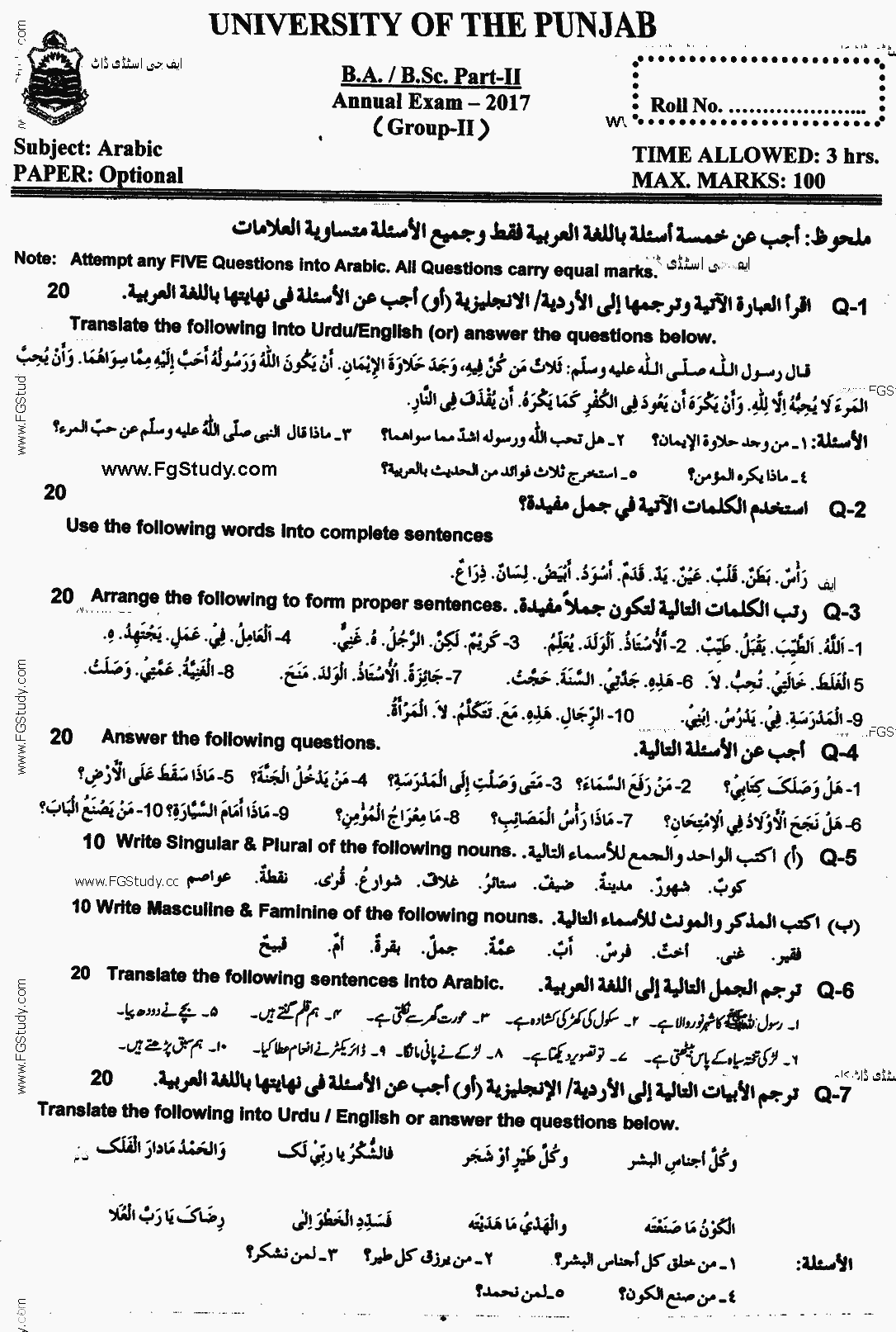 Arabic Optional BA Part 2 Past Papers 2017