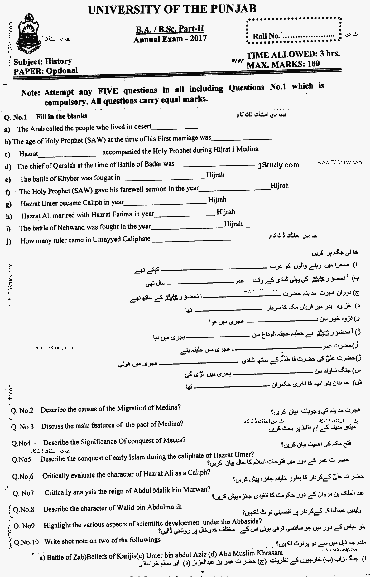 History optional BA Part 2 Past Papers 2017