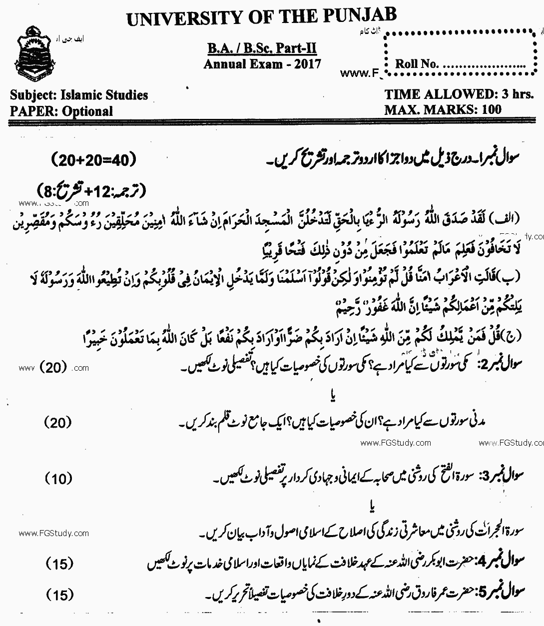 Islamic Studies optional BA Part 2 Past Papers 2017