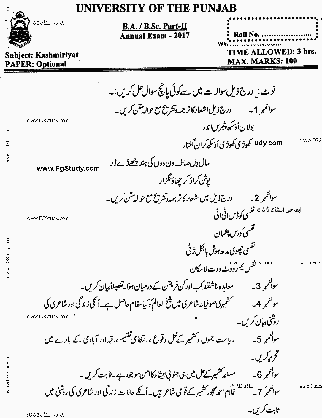 kashmiryat BA Part 2 Past Papers 2017