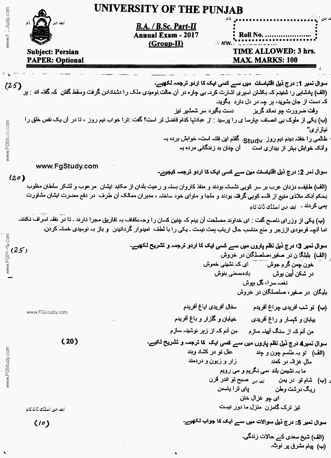 Persian Optional BA Part 2 Past Papers 2017