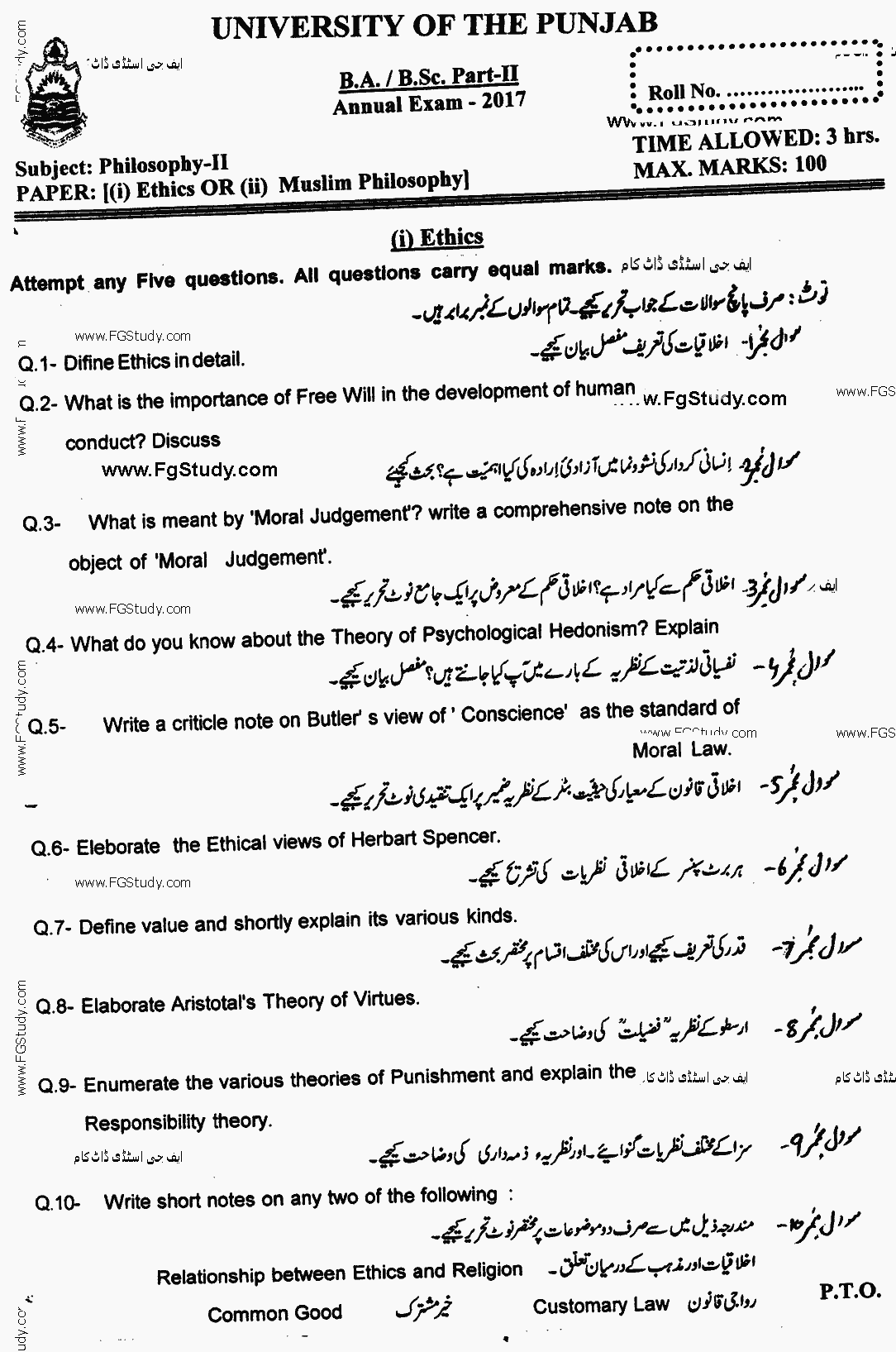 Philosophy Ethic OR Muslim BA Part 2 Past Papers 2017