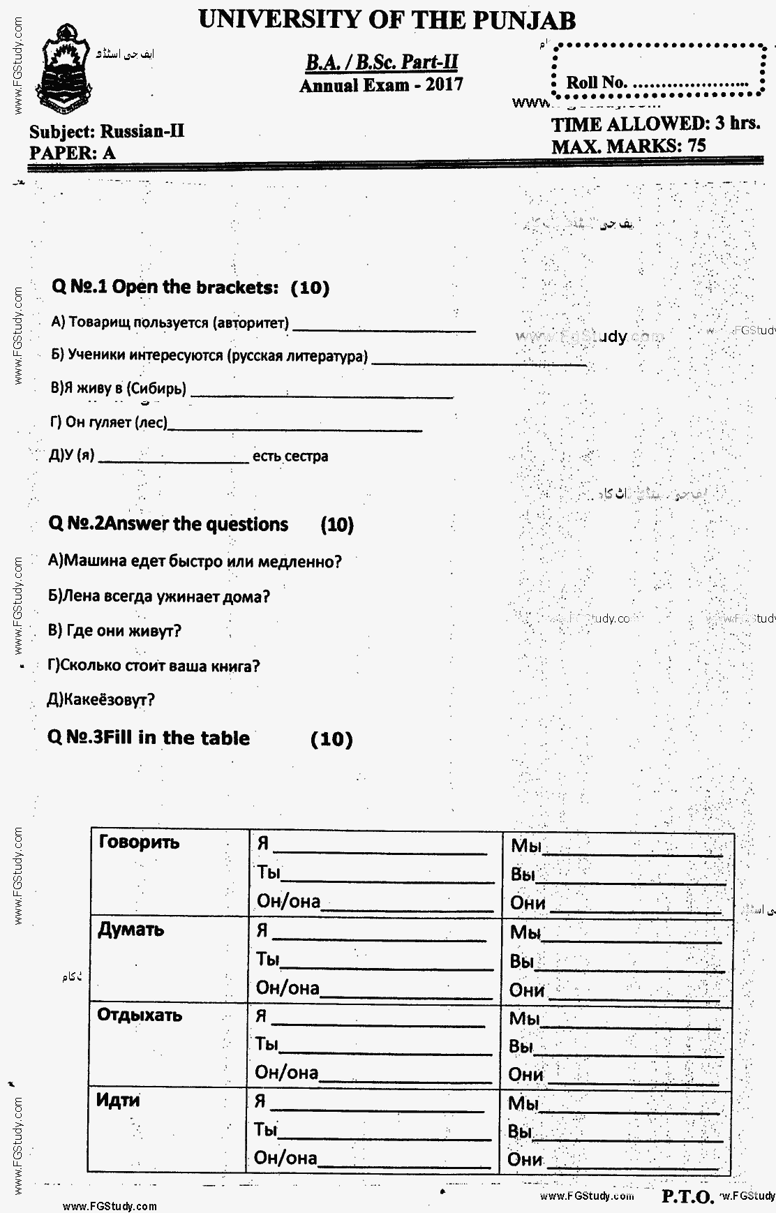 Russian BA Part 2 Past Papers 2017
