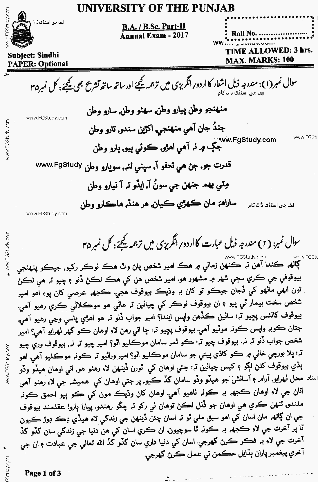 Sindhi Optional BA Part 2 Past Papers 2017