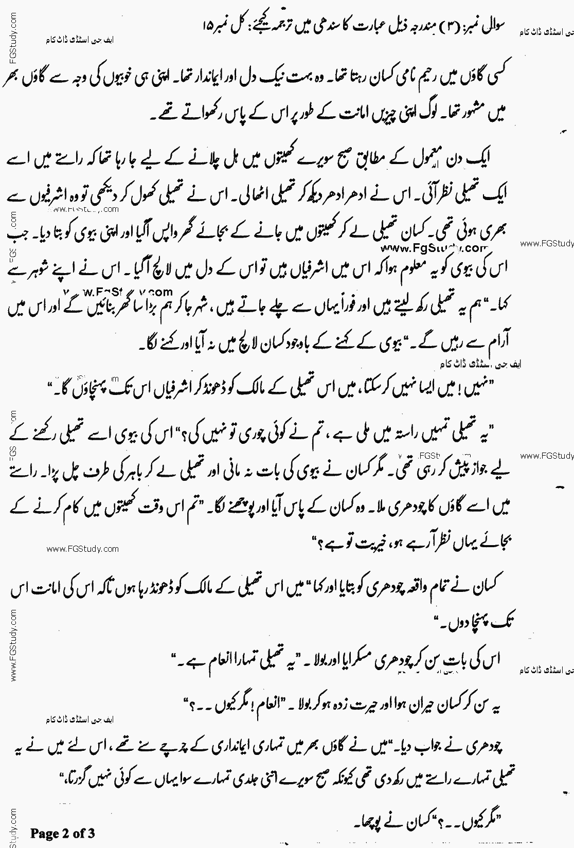 Sindhi Optional BA Part 2 Past Papers 2017 page 2