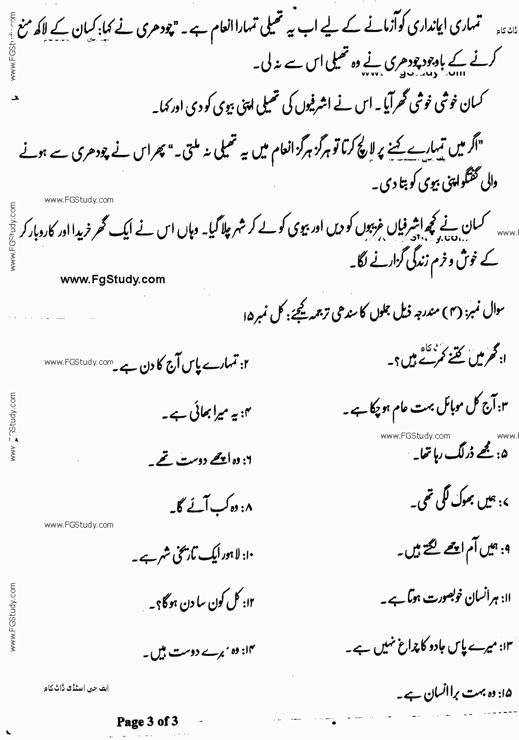 Sindhi Optional BA Part 2 Past Papers 2017 page 3