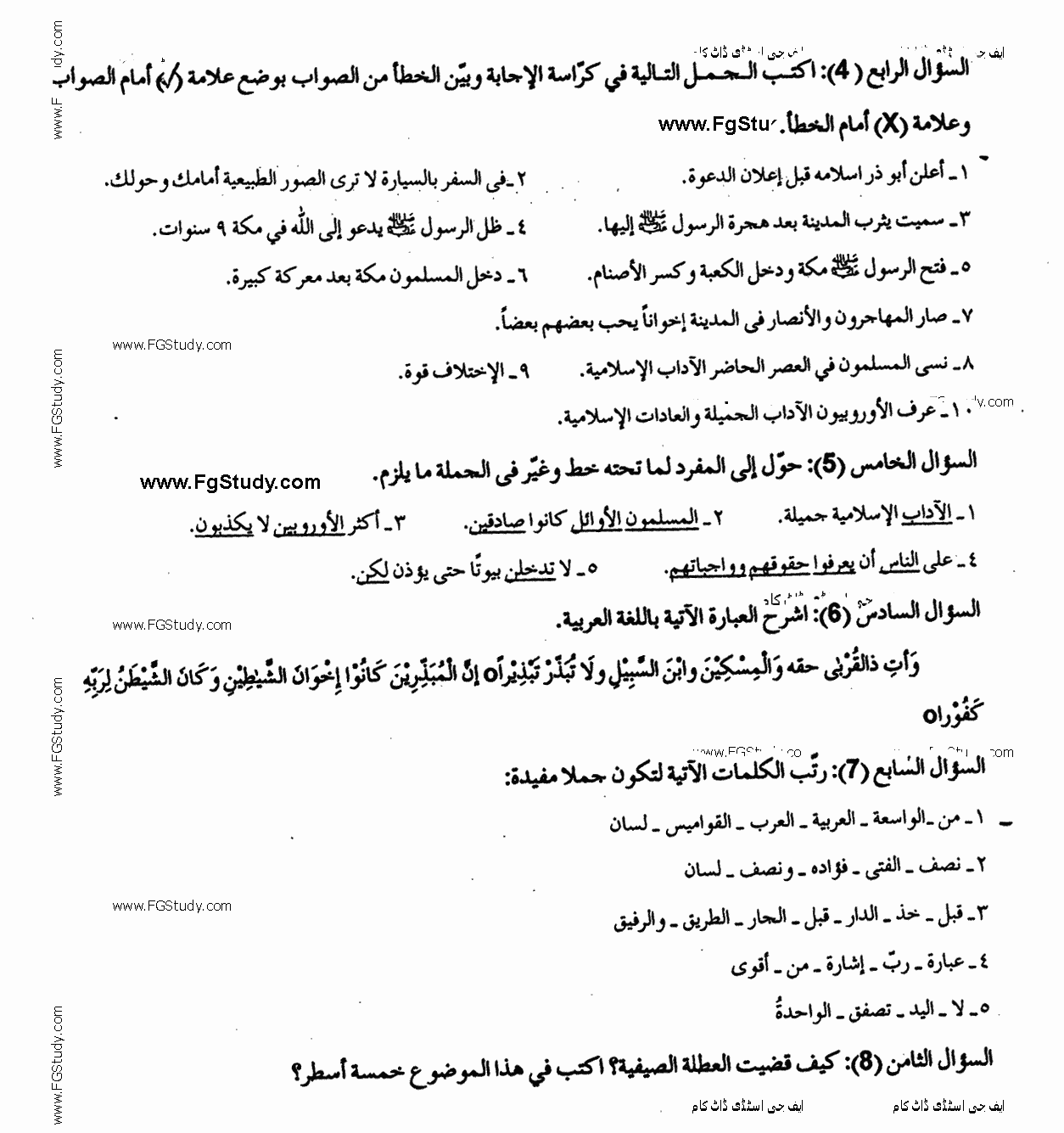 BA Part 1 Past Papers 2018 Arabic page 2