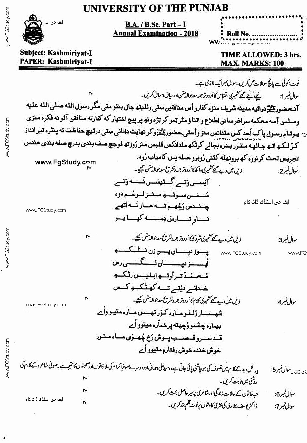 ba part 1 past papers 2018 Kashmiriyat
