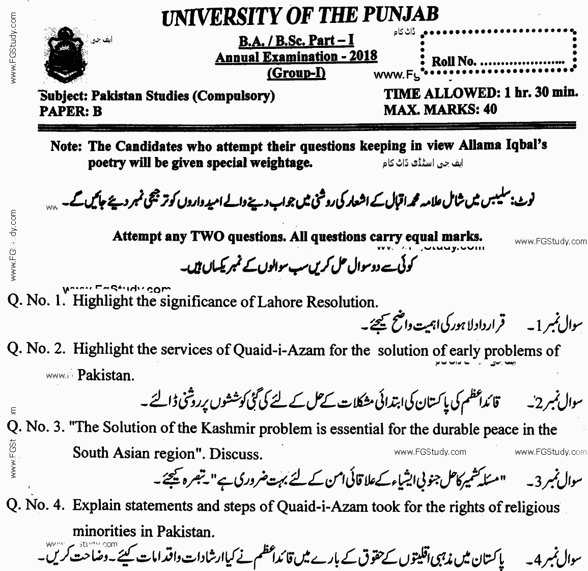 Pakistan Studies Compulsory Group 1 BA Part 1 Past Papers 2018