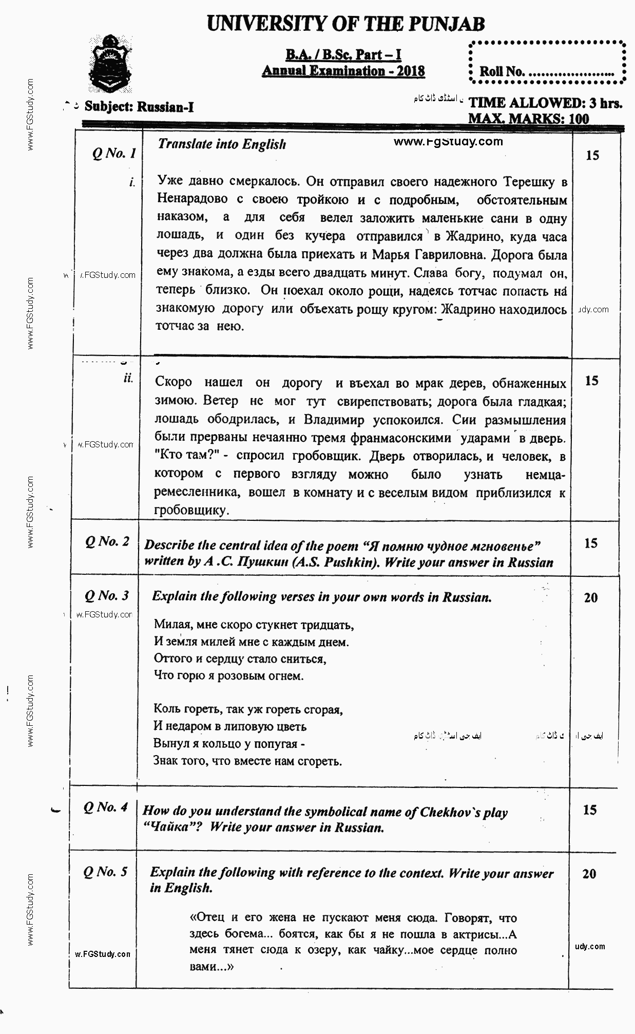 Russian BA Part 1 Past Papers 2018