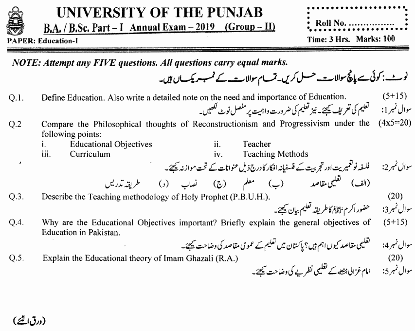 Education Group 1 BA Part 1 Past Papers 2019