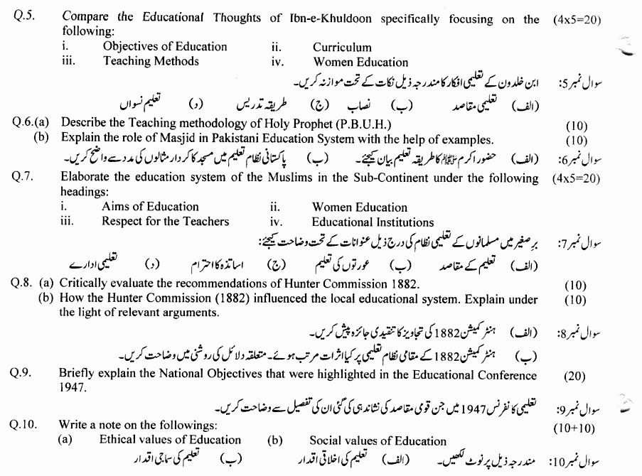Education Group 3 BA Part 1 Past Papers 2019 page 2