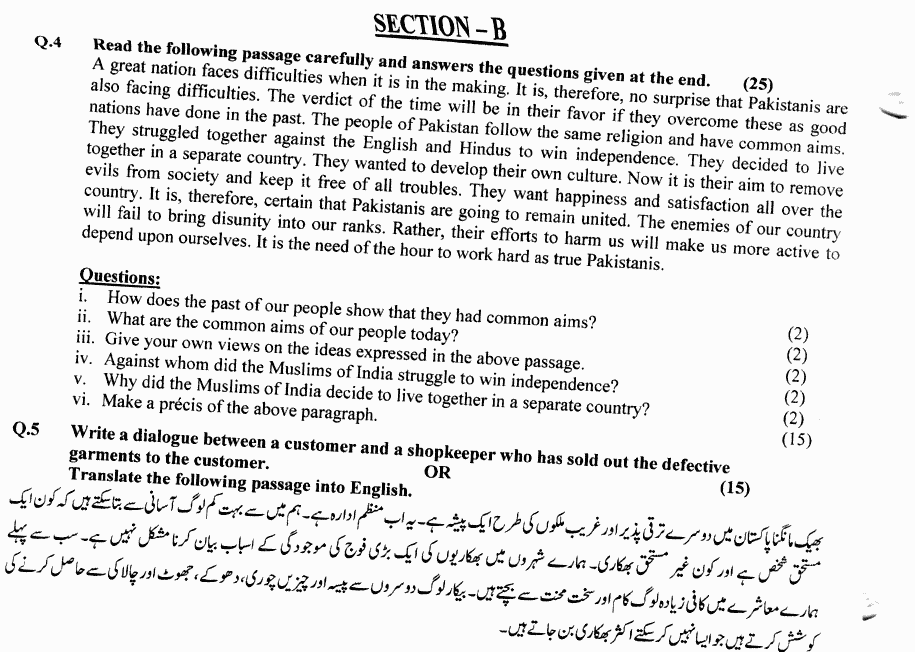 English Languages Group 2 BA Part 1 Past Papers 2019 page 2