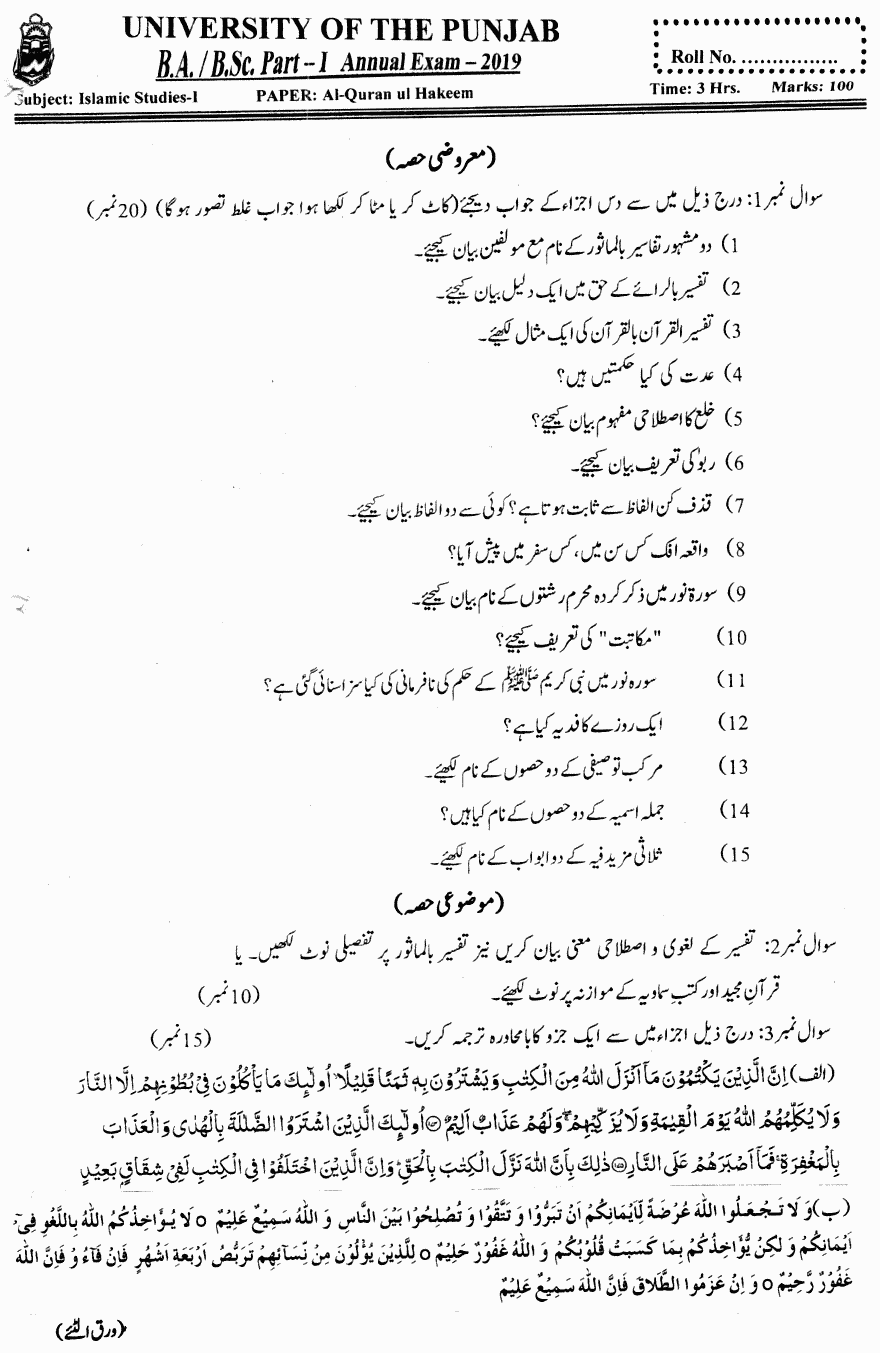 Islamic Studies Al Quran Ul Hakeem Group 1 BA Part 1 Past Papers 2019