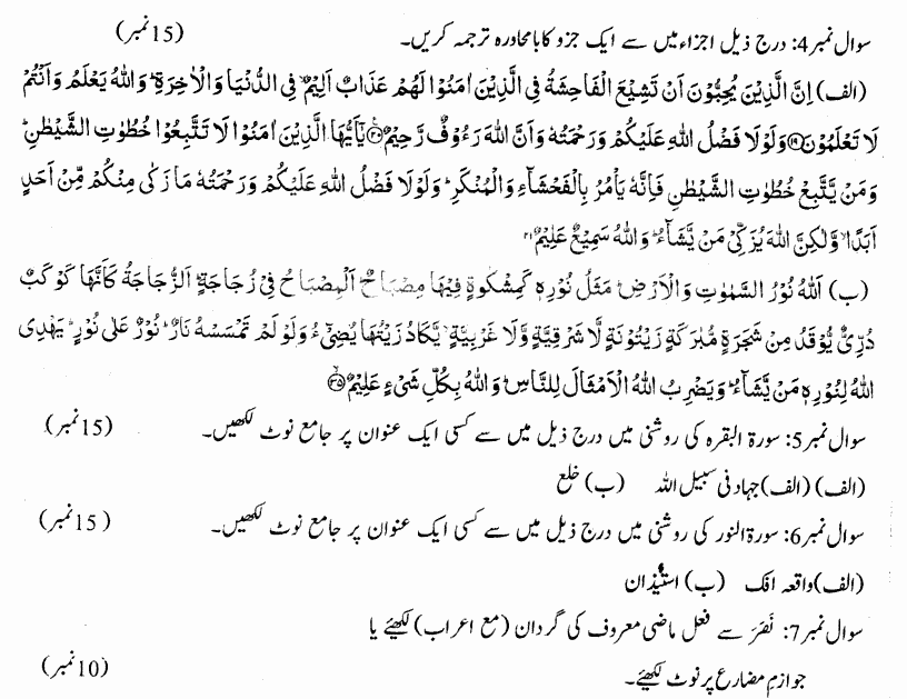 Islamic Studies Al Quran Ul Hakeem Group 1 BA Part 1 Past Papers 2019 p 2