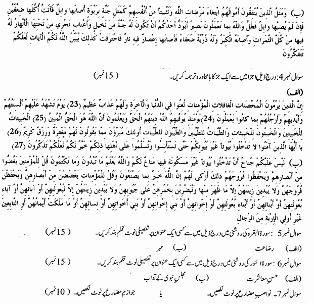 Islamic Studies Al Quran Ul Hakeem Group 1a BA Part 1 Past Papers 2019 page 2