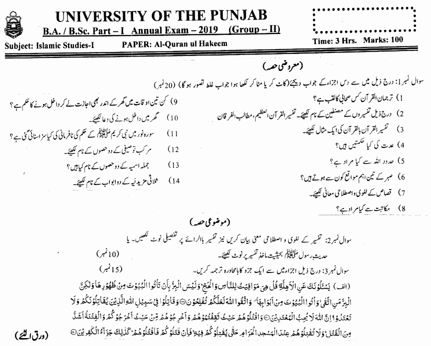 Islamic Studies Al Quran Ul Hakeem Group 2 BA Part 1 Past Papers 2019