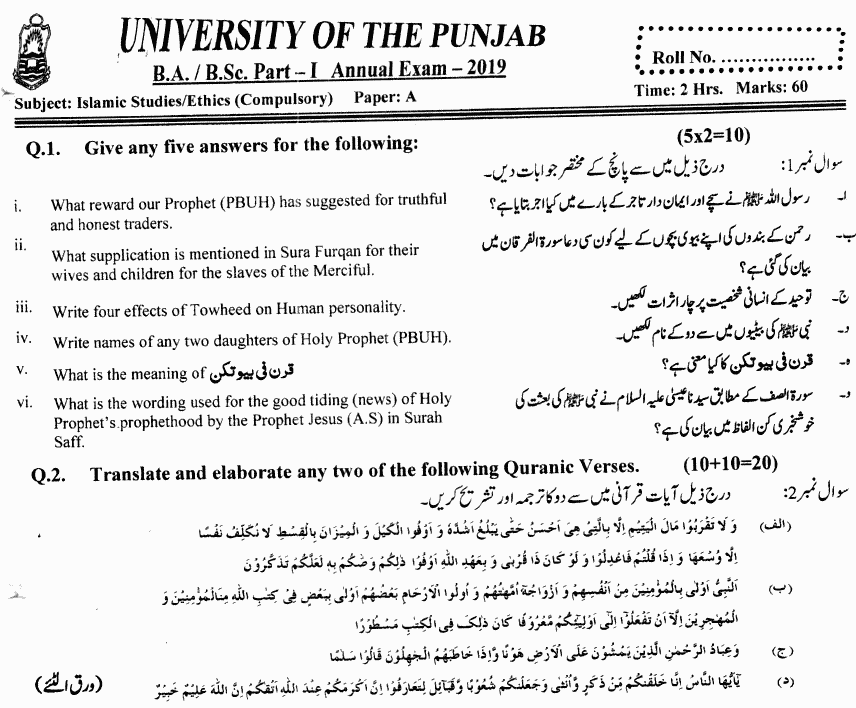 Islamic Studies Ethics Group 1 BA Part 1 Past Papers 2019