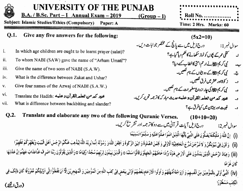 Islamic Studies Ethics Group 2 BA Part 1 Past Papers 2019