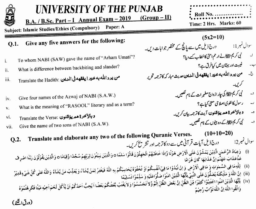Islamic Studies Ethics Group 2a BA Part 1 Past Papers 2019
