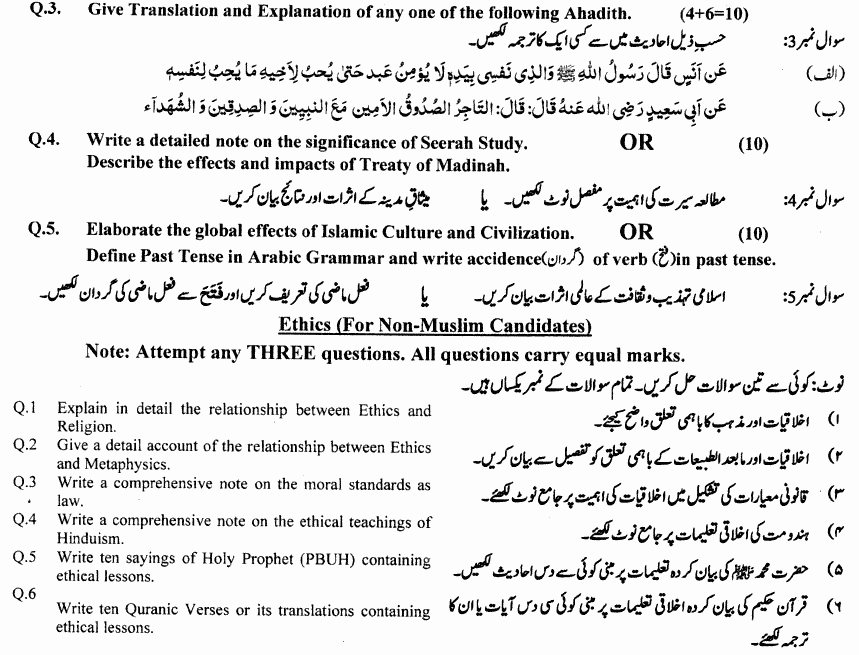 Islamic Studies Ethics Group 2 BA Part 1 Past Papers 2019 p2