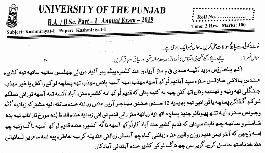 Kashmiriyat BA Part 1 Past Papers 2019