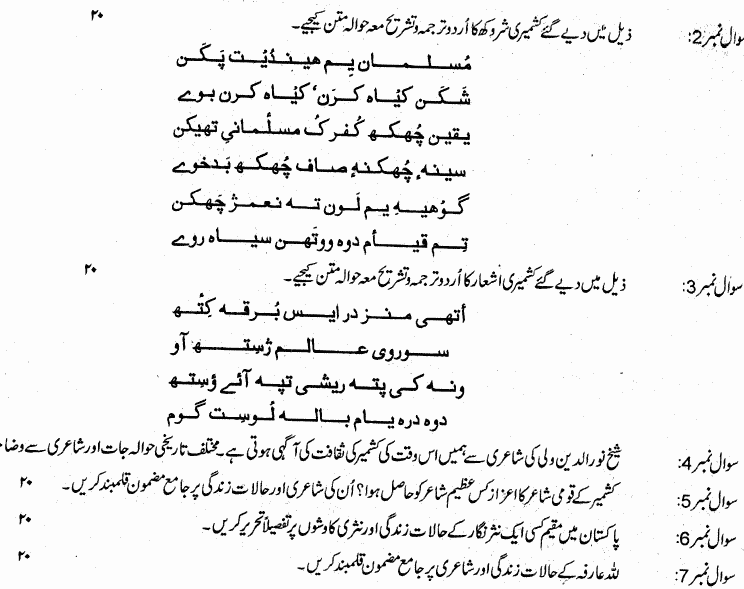 Kashmiriyat BA Part 1 Past Papers 2019 p2