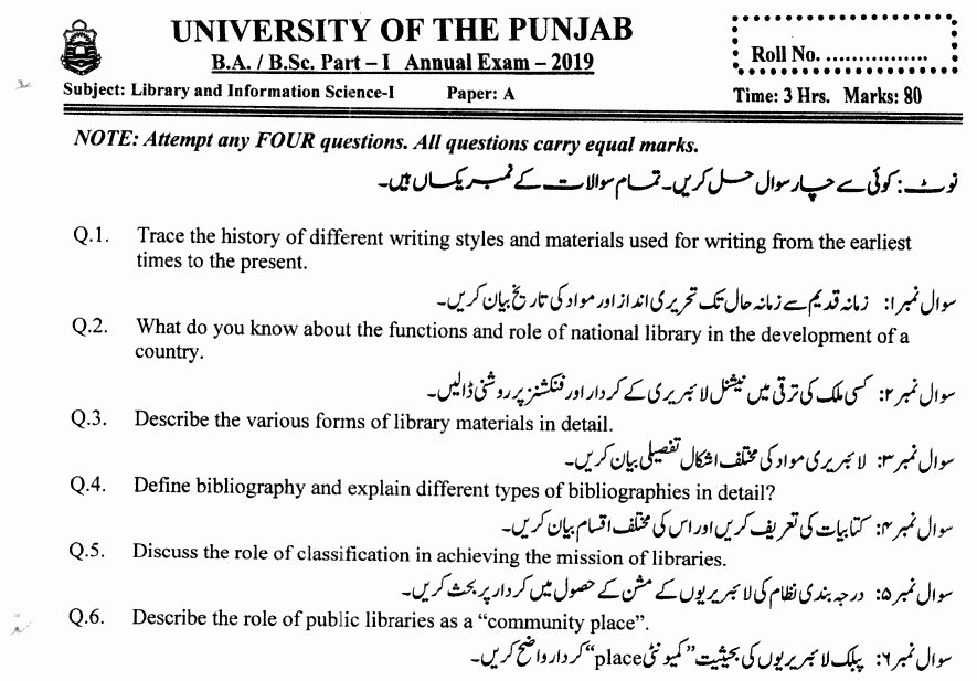 Library And Information Science BA Part 1 Past Papers 2019