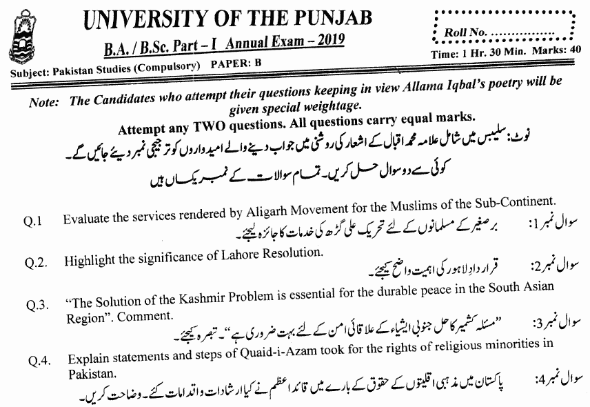 Pakistan Studies Group 1 BA Part 1 Past Papers 2019