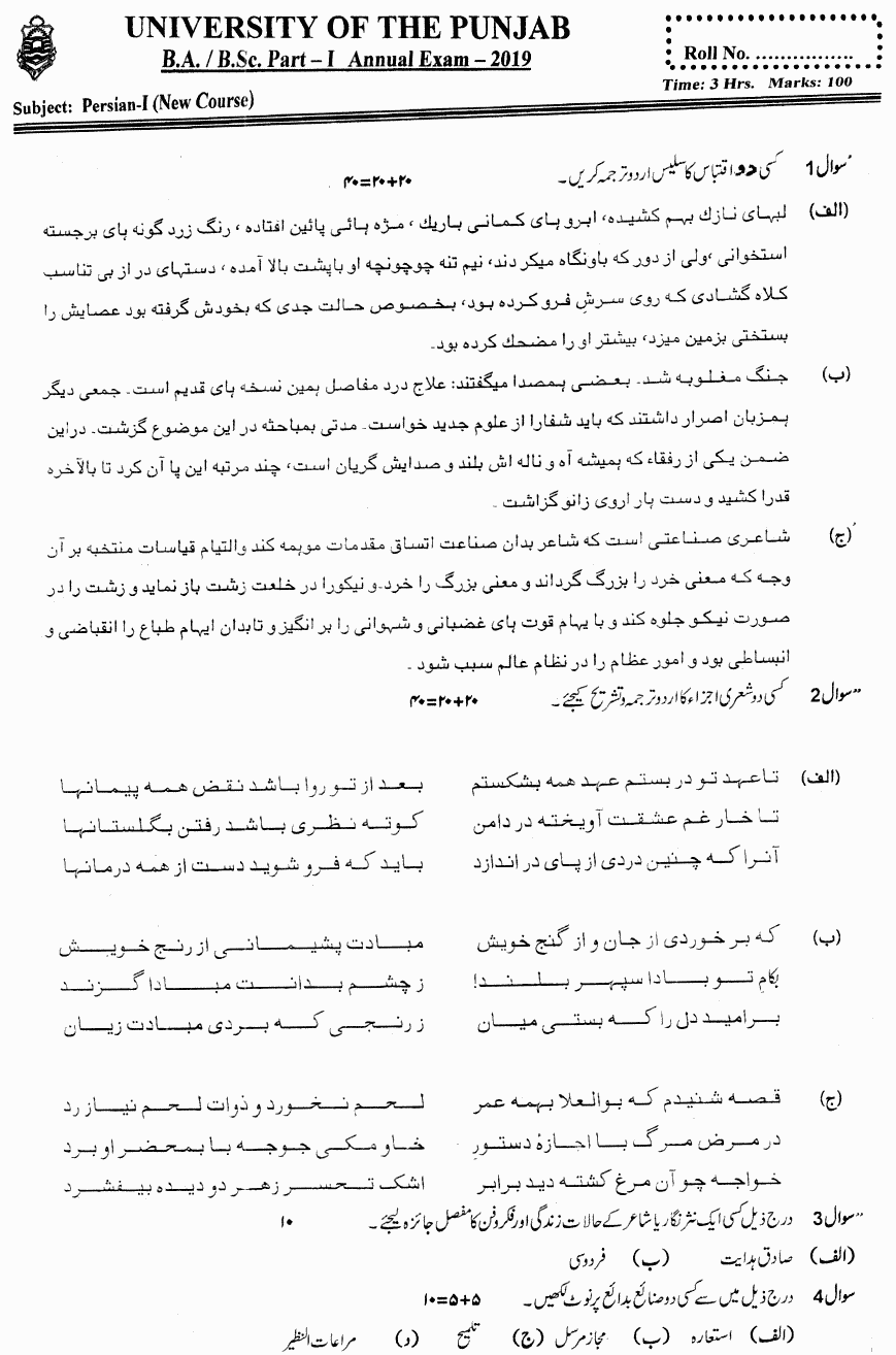 Persian New Group 2 BA Part 1 Past Papers 2019