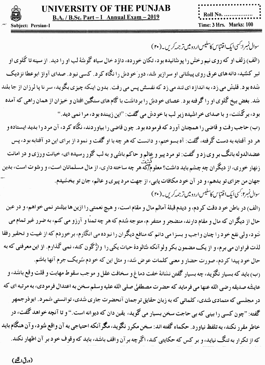 Persian BA Part 1 Past Papers 2019