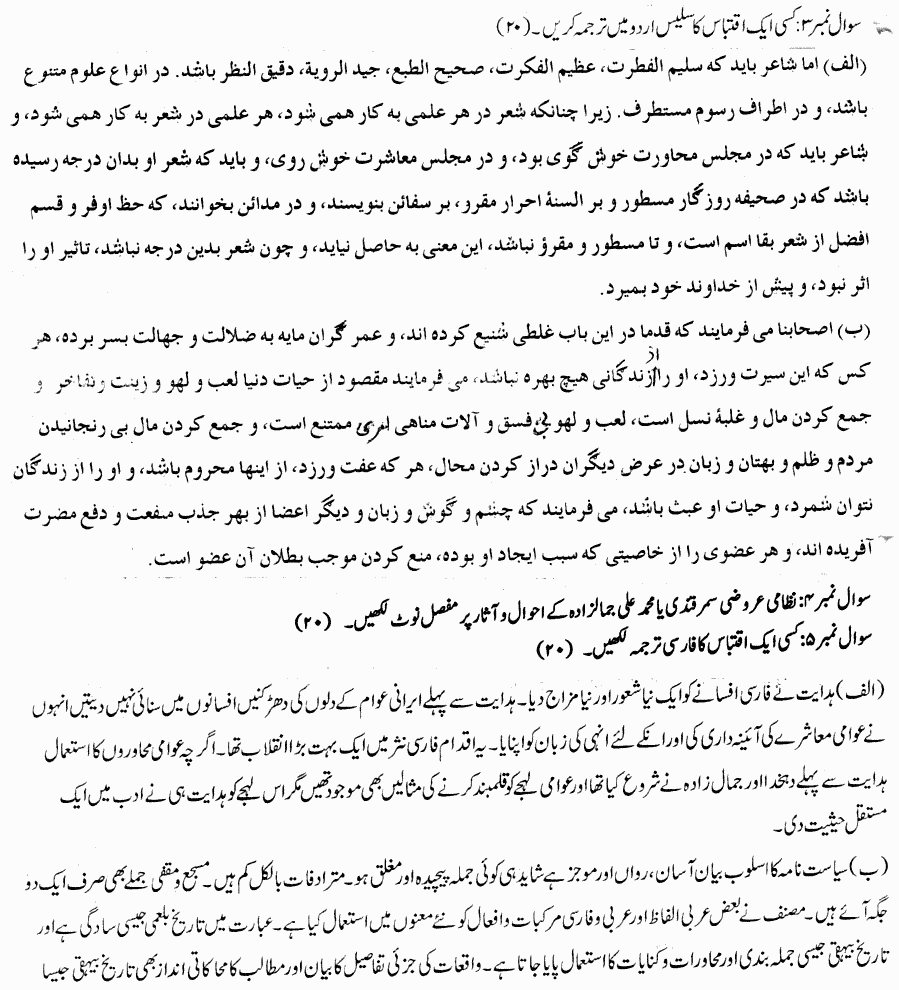 Persian BA Part 1 Past Papers 2019 page 2