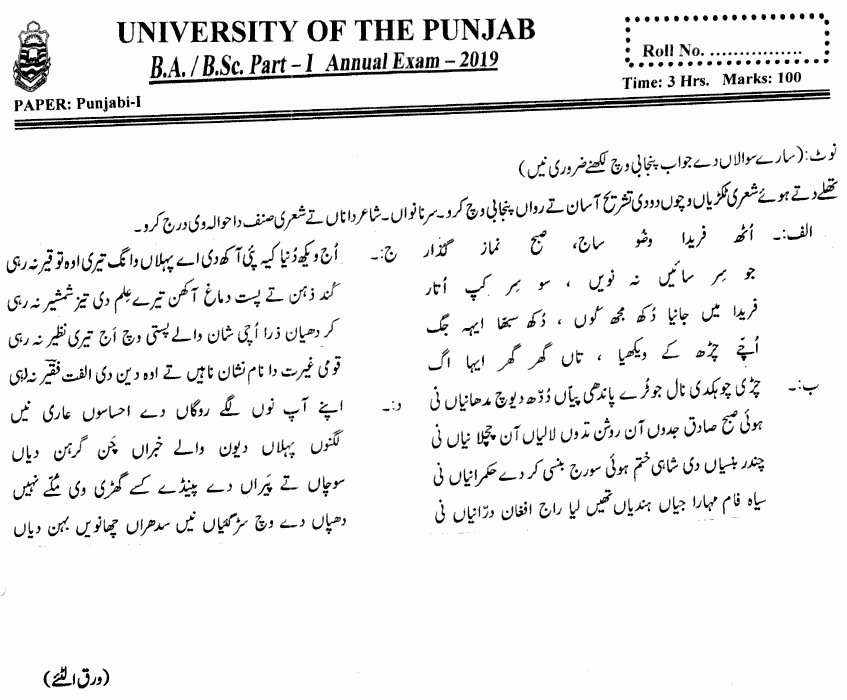 Punjabi BA Part 1 Past Papers 2019
