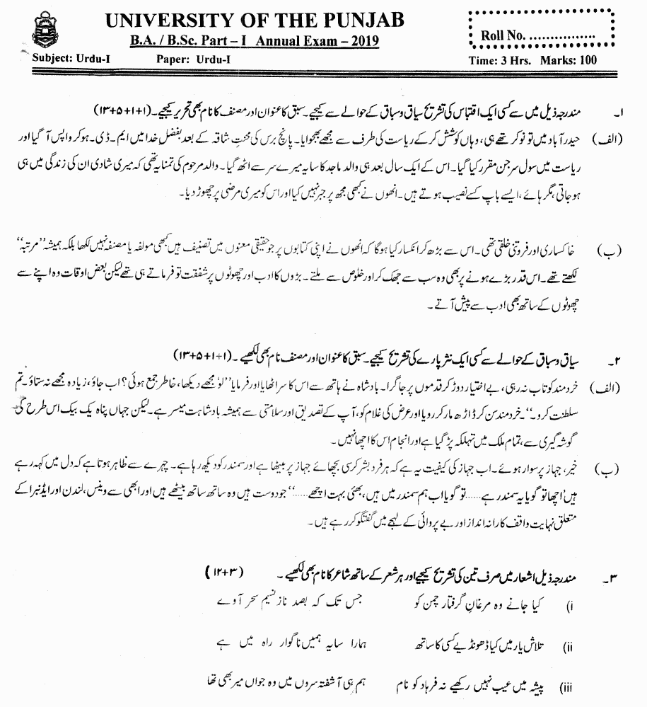 Urdu Group 1 BA Part 1 Past Papers 2019