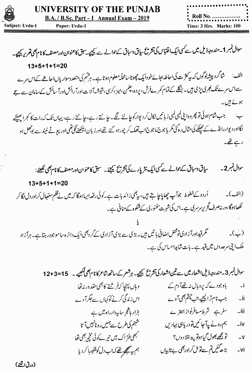 Urdu Group 2 BA Part 1 Past Papers 2019