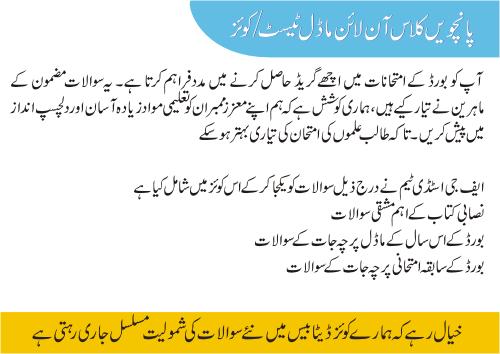 5th class model paper online test information in urdu