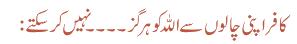 کافر اپنی چالوں سے اللہ کو ہرگز ۔۔۔۔ نہیںکرسکتے :