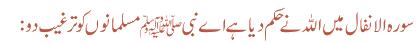 سورہ الانفال میںاللہ نے حکم دیا ہے اے نبی ﷺ مسلمانوںکو ترغیب دو: