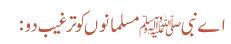اے نبی ﷺ مسلمانوں کو ترغیب دو: