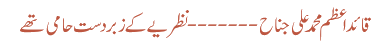 قائد اعظم محمد علی جناح------- نظریے کے زبردست حامی تھے